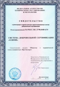 Свидетельство о регистрации СДС «ОЛИМП»