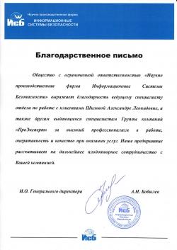 """ООО """"Научно производственная фирма Информационные Системы Безопасности"""""""