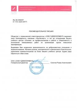 """ООО """"СЕВ.Р.ДЕВЕЛОПМЕНТ"""""""