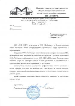 "ООО ""НИИ МИГС"""