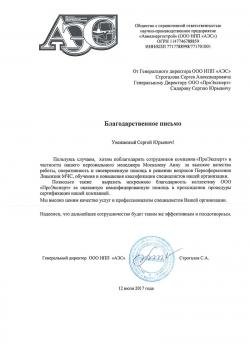 "ООО НПП ""АЭС"""
