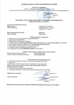 Образец протокола аттестации специалиста сварочного производства