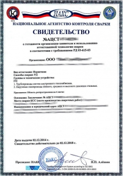 Образец свидетельства о готовности организации-заявителя к использованию аттесто
