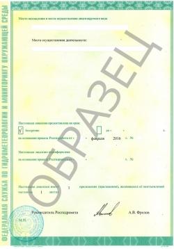 Образец лицензии Росгидромета