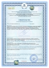 Образец свидетельства о государственной регистрации