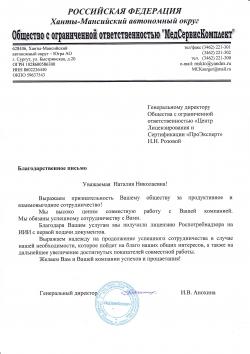 "ООО ""МедСервисКомплект"""