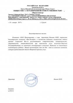"""ООО """"Проектцентр"""""""