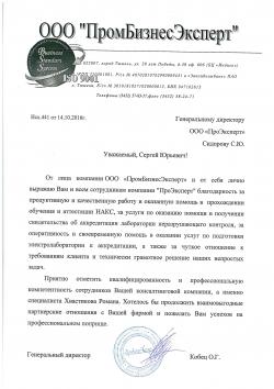 "ООО ""ПромБизнесЭксперт"""