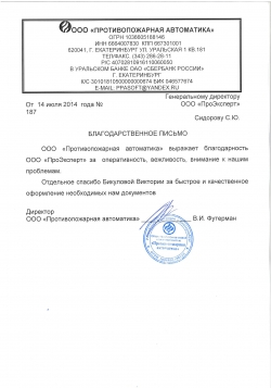 "ООО ""Противопожарная автоматика"""