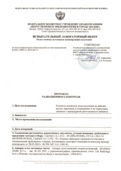 Образец протокола радиационного контроля