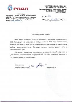 """ООО """"РАДА"""""""