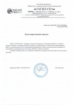 "ООО ""ТАГИЛ-ГЕО"""