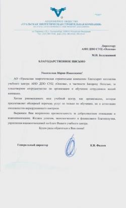 """АО """"Уральская энергетическая строительная компания"""""""